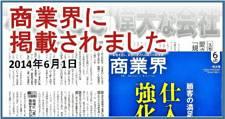 top-banner-shogyokai
