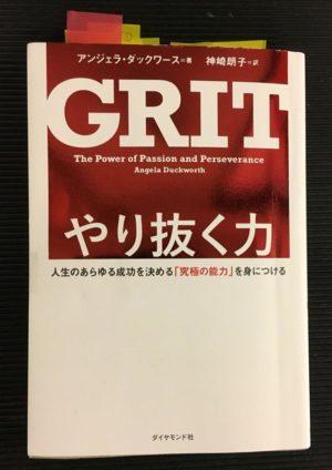 「GRIT:やり抜く力」 by Angela Duckworthに関するコメント第一弾