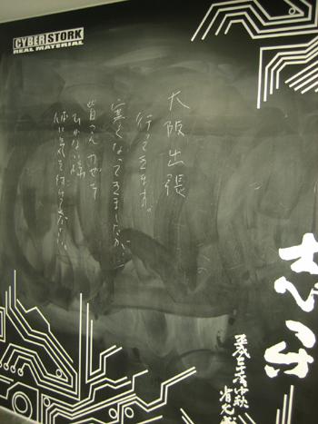サイバーストーク社黒板