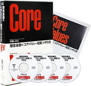core value cds