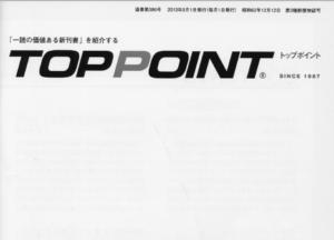 月刊『TOPPOINT』: 未来企業は共に夢を見る
