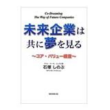 CVM_Mirai_book_160x160