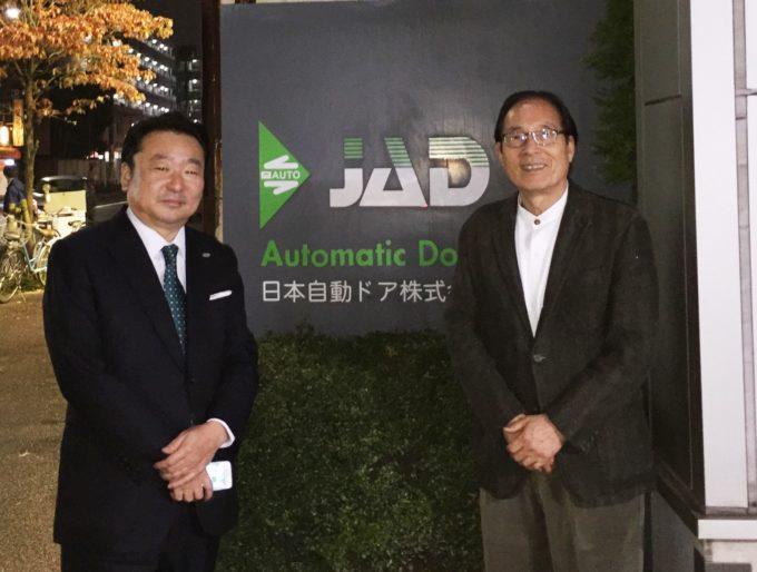日本自動ドア、吉原二郎社長とダイナ・サーチ石塚