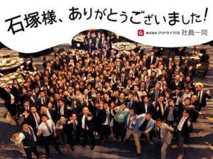 【コア・バリュー経営協会フェイスブック】グッドライフOSの半期定例総会