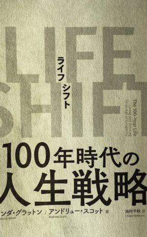 リンダ・グラットンの「Life Shift」を読んで