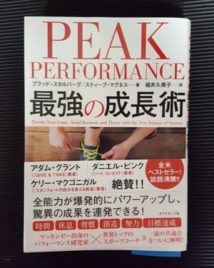 『PEAK PERFORMANCE-最強の成長術』という本を読みました。