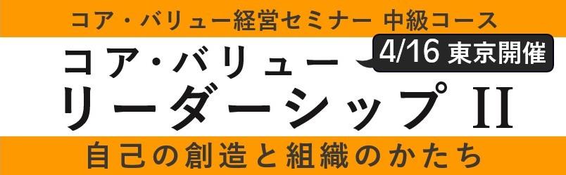 コア・バリュー経営セミナー、コア・バリュー・リーダーシップ-II