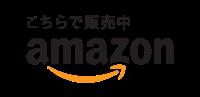 amazon-logo_JP_transparent