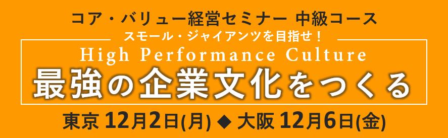 High Performance Culture、最強の企業文化をつくる