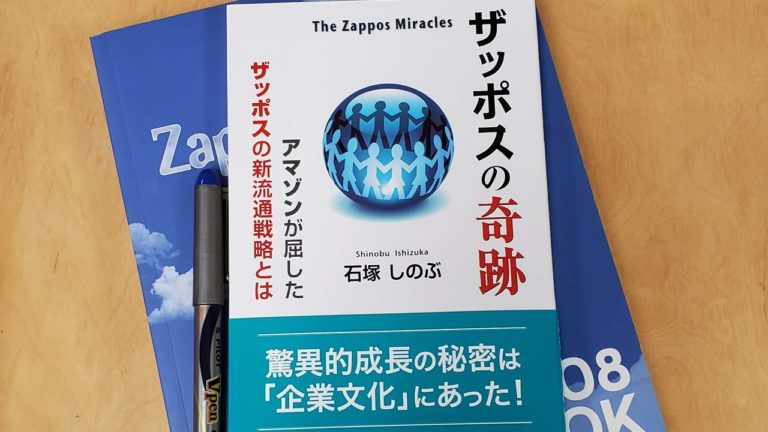 2009年に出版した「ザッポスの奇跡」